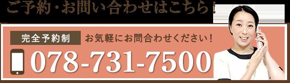 完全予約制:078-731-7500