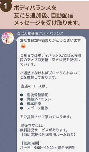 友だち追加後、自動配信メッセージを受け取ります。