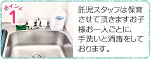託児スタッフはお子様お一人ごとに、手洗いと消毒をしております。