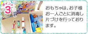 おもちゃは、お子様お一人ごとに消毒し片づけを行っております。