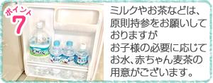 ミルクやお茶などは、原則持参をお願いしておりますがお子様の必要に応じてお水、赤ちゃん麦茶の用意がございます。