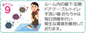 ルーム内の廊下・玄関・ドア・テーブル・トイレ・手洗い場・おもちゃは毎日消毒を行い衛生な環境を維持しております。