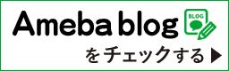 Ameba blogをチェックする